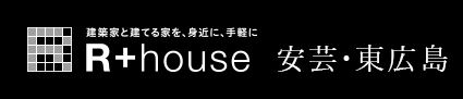 R+house 安芸・東広島